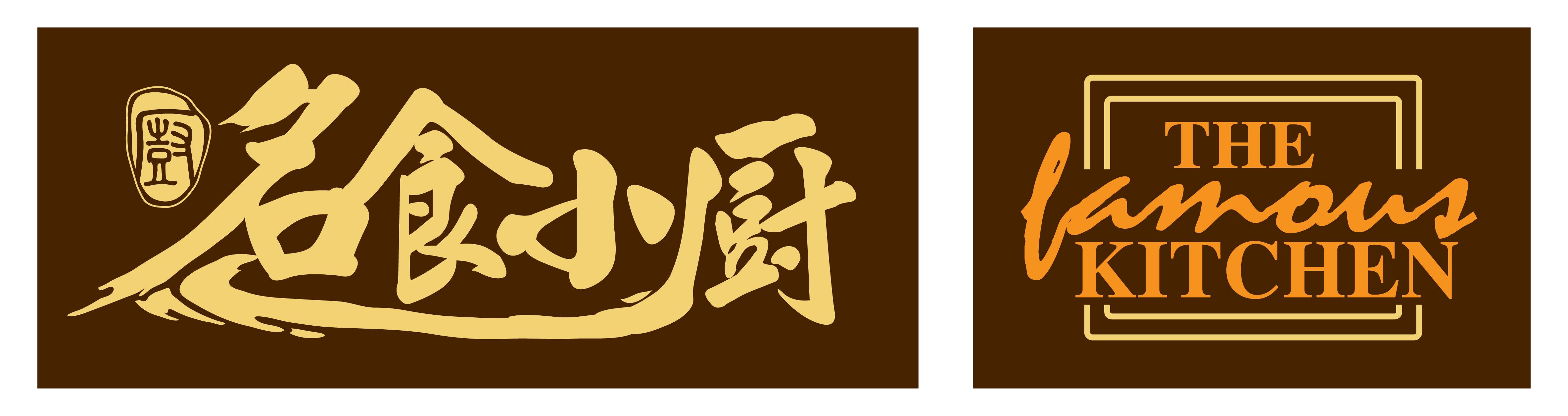Famous Kitchen Logo (3) (7)